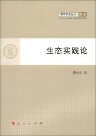 青年学术丛书·哲学:生态实践论