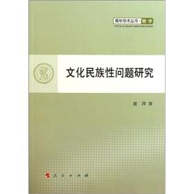 青年学术丛书.哲学:文化花民族性问题研究