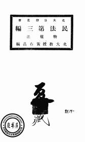 物权法-(复印本)-北大法律丛书