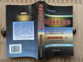 最新香港民商法律.雇佣与劳动法卷(上下册)【有效中英文对照本】