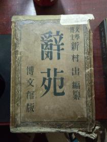 辞苑(日本原版带函套)