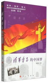 清華學子的中國夢
