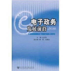电子政务发展前沿=E-GOVERNMENT FRONTIERS2011
