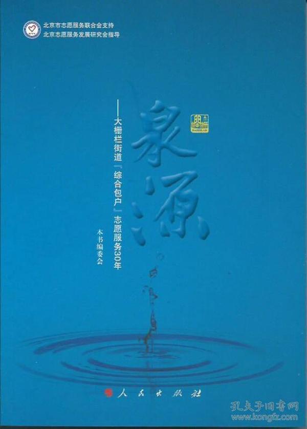 """泉源 专著 大栅栏街道""""综合包户""""志愿服务30年 本书编委会[编] quan yuan"""