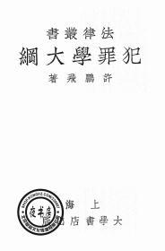 犯罪学大纲-1934年版-(复印本)-法律丛书