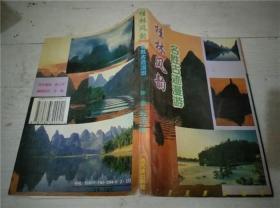 桂林风韵:名胜古迹漫游
