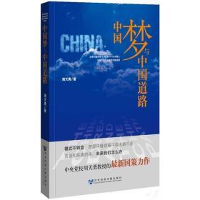 送书签lt-9787509722862-中国梦与中国道路