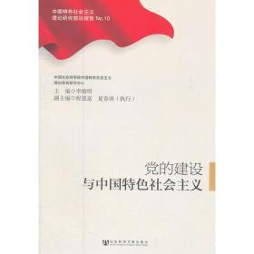 党的建设与中国特色社会主义