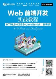 Web前端开发实战教程(HTML5+CSS3+JavaScript)(微课版)