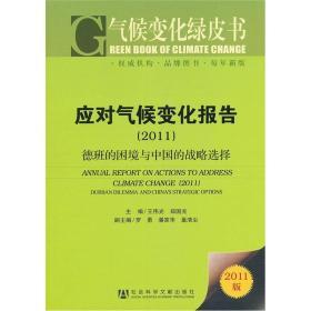 应对气候变化报告2011