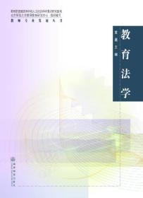 正版 教师专业发展丛书:教育法学 9787040205992
