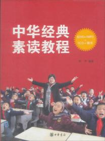 中华经典素读教程