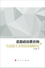 思想政治教育的马克思主义理论基础研究(HJ)