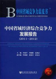 9787509743072-hs-中国省域竞争力蓝皮书:中国省域经济综合竞争力发展报告[  2011~2012]