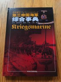 第三帝国海军综合事典 精装本