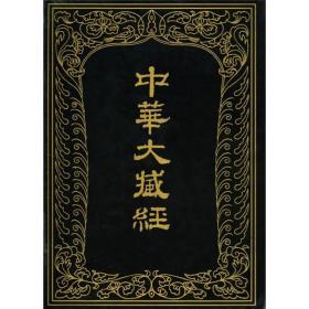 中华大藏经 (汉文部分)  第23册    (精)