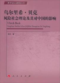 科学与人文研究丛书:乌尔里希·贝克风险社会理论及其对中国的影响