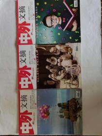 中外文摘3册合售(2015年14期,16期,19期)