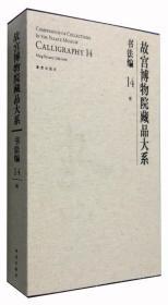故宫博物院藏品大系·书法编14:明