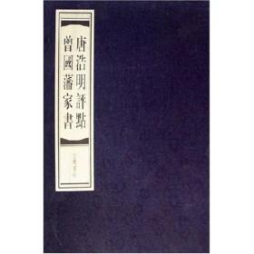 唐浩明评点曾国藩家书(共5册)