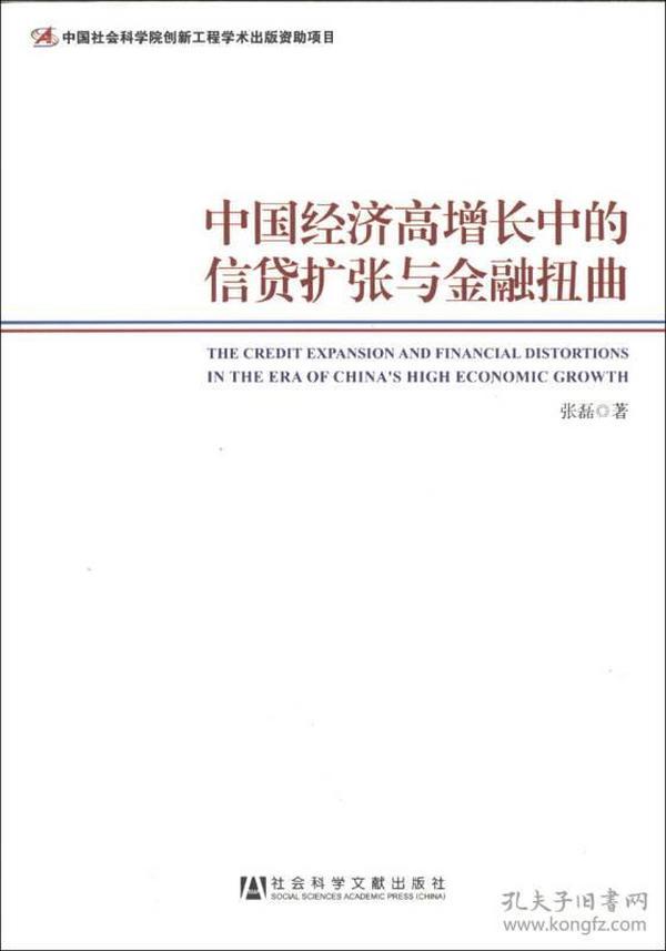 中国经济高增长中的信贷扩张与金融扭曲