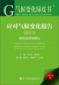 气候变化绿皮书·应对气候变化报告(2013):聚焦低碳城镇化