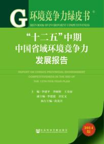 """环境竞争力绿皮书:""""十二五""""中期中国省域环境竞争力发展报告(2014版)"""