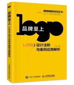 品牌至上:LOGO设计法则与案例应用解析