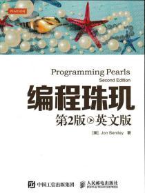 编程珠玑 第2版 英文版