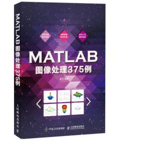 MATLAB图像处理375例