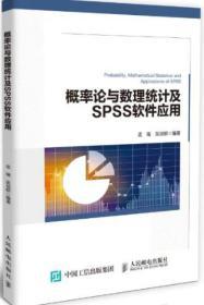 概率论与数理统计及SPSS软件应用