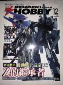 南腔北调 电击HOBBY 模型月刊 2010年12月号