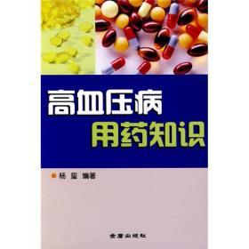 高血压病用药知识