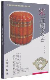 新书--20世纪中国文物考古发现与研究丛书:宋元明考古(1.3)