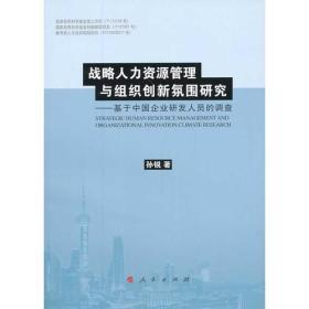 战略人力资源管理与组织创新氛围研究——基于中国企业研发人员的调查