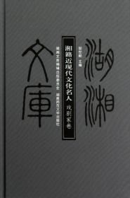 湘籍近现代文化名人:戏剧家卷