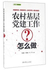 【正版】农村基层党建工作怎么做 于建荣,申海龙,何芹主编
