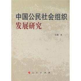 中国公民社会组织发展研究