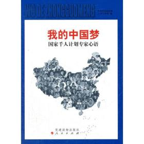 我的中国梦国家千人计划专家心语