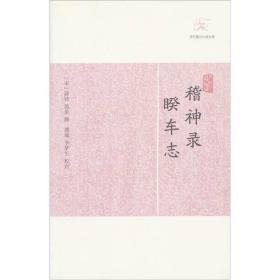 新书--历代笔记小说大观:稽神录 睽车志