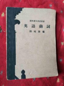民国外文书 开明青年英语丛书-英语动词【民国36年5版】