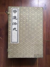 营造法式 1995年中国书店影印 一函八册