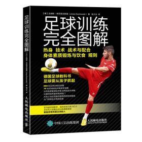 足球训练完全图解考茨诺夫基人民邮电出版社9787115411334