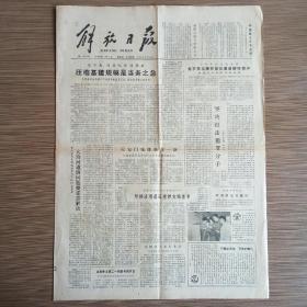 解放日报 1980年11月13日 今日四版(北京车站爆炸是反革命破坏案件、天安门城楼修葺一新、尽快清理退还查抄文物图书)