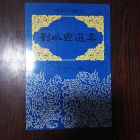 刘以鬯选集(收《对倒》等代表作)