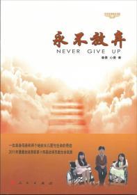 中华自强励志书系:永不放弃