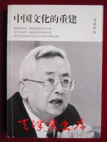 中国文化的重建(2011年1版1印)