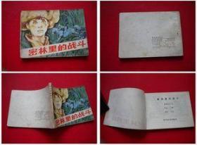 《密林里的战斗》,四川1985.2一版一印23万册,6812号,连环画