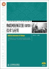 工业和信息化人才培养规划教材:物联网射频识别(RFID)技术与应用