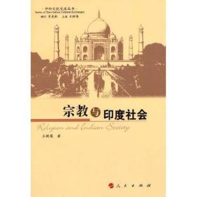 中印文化交流丛书:宗教与印度社会